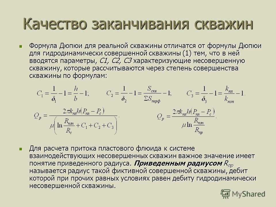 Качество закачивания скважин Формула Дюпюи для реальной скважины отличатся от формулы Дюпюи для гидродинамическийййййййййй совершенной скважины (1) тем, что в ней вводятся параметры, С1, С2, С3 характеризующие несовершенную скважину, которые рассчиты