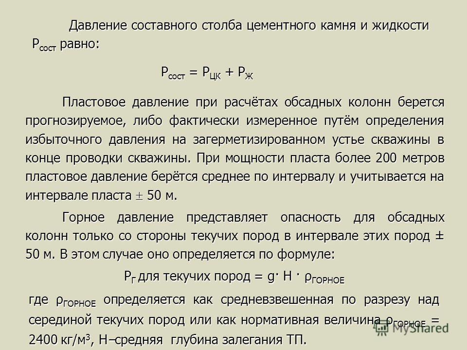 Давление составного столба цементного камня и жидкости Р сост равно: Р сост = Р ЦК + Р Ж Пластовое давление при расчётах обсадных колонн берется прогнозируемое, либо фактически измеренное путём определения избыточного давления на загерметизированном