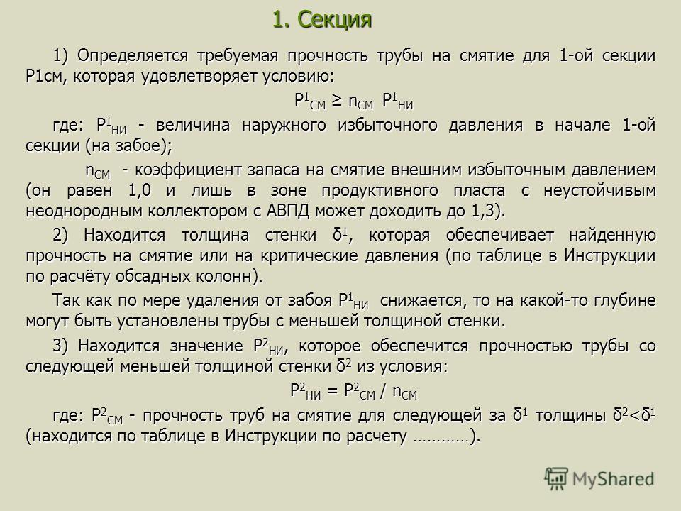 1. Секция 1) Определяется требуемая прочность трубы на смятие для 1-ой секции Р1 см, которая удовлетворяет условию: Р 1 СМ n СМ Р 1 НИ где: Р 1 НИ - величина наружного избыточного давления в начале 1-ой секции (на забое); n СМ - коэффициент запаса на