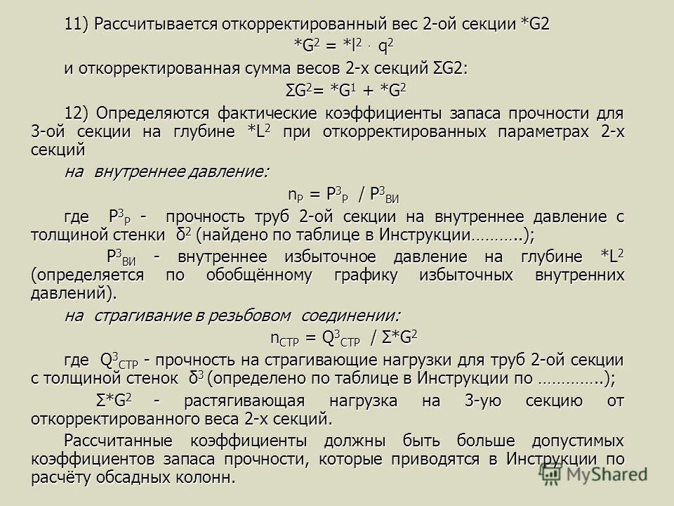 11) Рассчитывается откорректированный вес 2-ой секции *G2 *G 2 = *l 2 ּ q 2 и откорректированная сумма весов 2-х секций ΣG2: ΣG 2 = *G 1 + *G 2 ΣG 2 = *G 1 + *G 2 12) Определяются фактические коэффициенты запаса прочности для 3-ой секции на глубине *