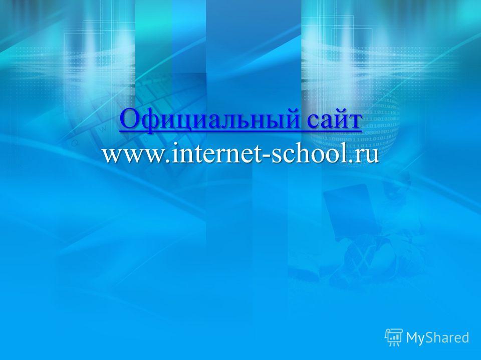 Официальный сайт Официальный сайт www.internet-school.ru Официальный сайт