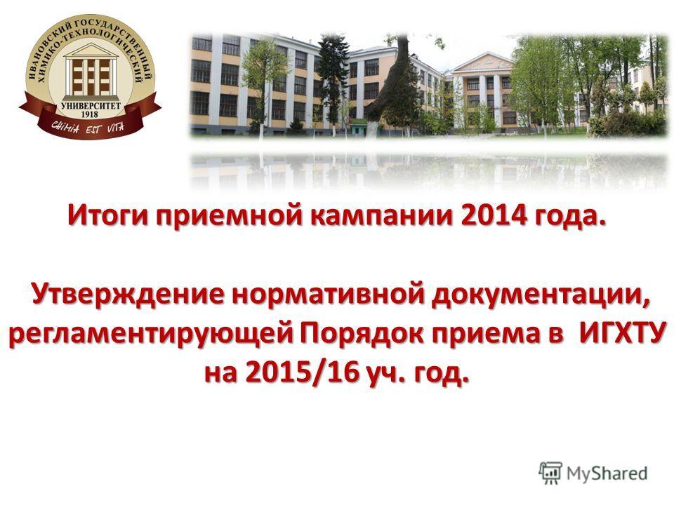 Итоги приемной кампании 2014 года. Утверждение нормативной документации, регламентирующей Порядок приема в ИГХТУ на 2015/16 уч. год.