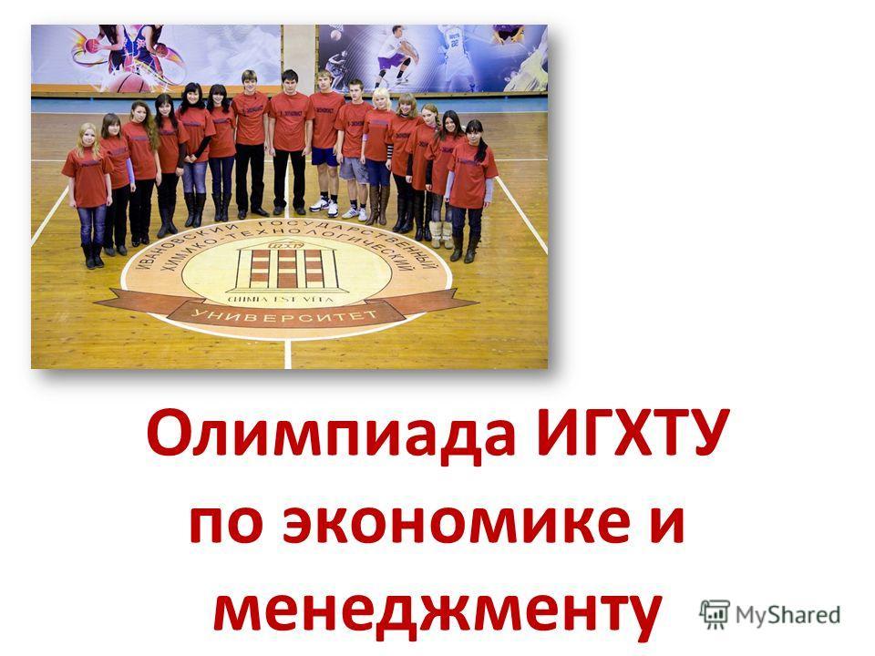 Олимпиада ИГХТУ по экономике и менеджменту