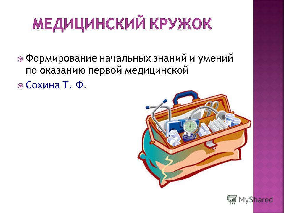 Формирование начальных знаний и умений по оказанию первой медицинской Сохина Т. Ф.