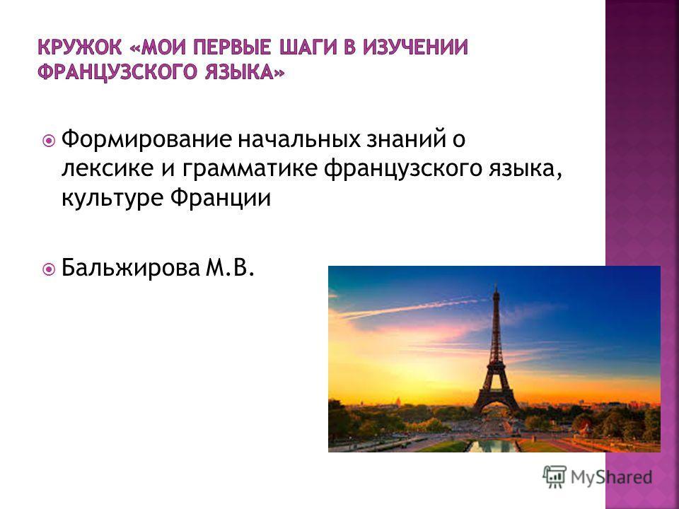 Формирование начальных знаний о лексике и грамматике французского языка, культуре Франции Бальжирова М.В.