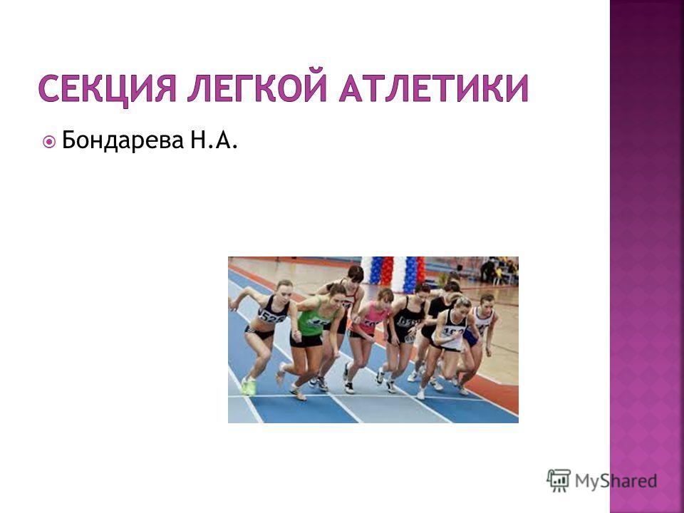 Бондарева Н.А.