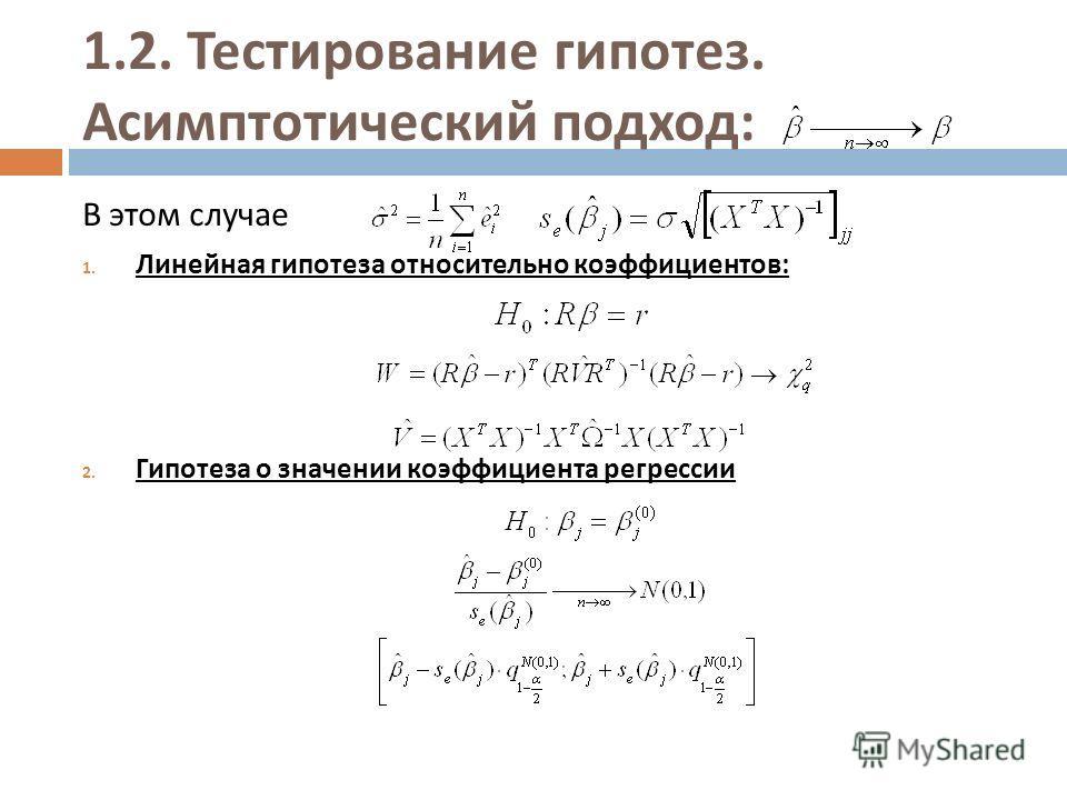 1.2. Тестирование гипотез. Асимптотический подход : В этом случае 1. Линейная гипотеза относительно коэффициентов : 2. Гипотеза о значении коэффициента регрессии