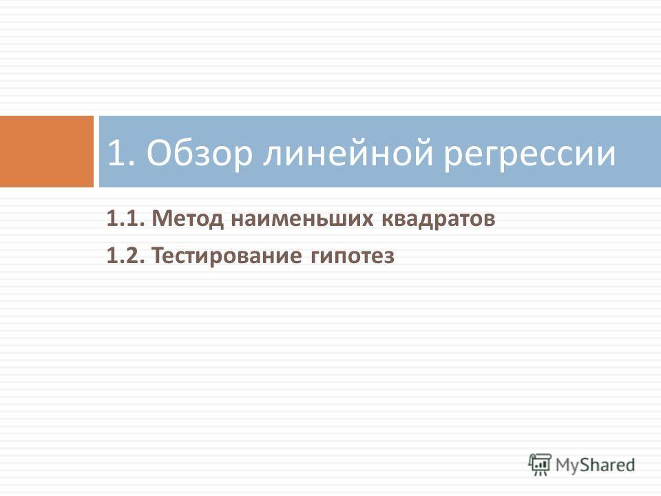1.1. Метод наименьших квадратов 1.2. Тестирование гипотез 1. Обзор линейной регрессии