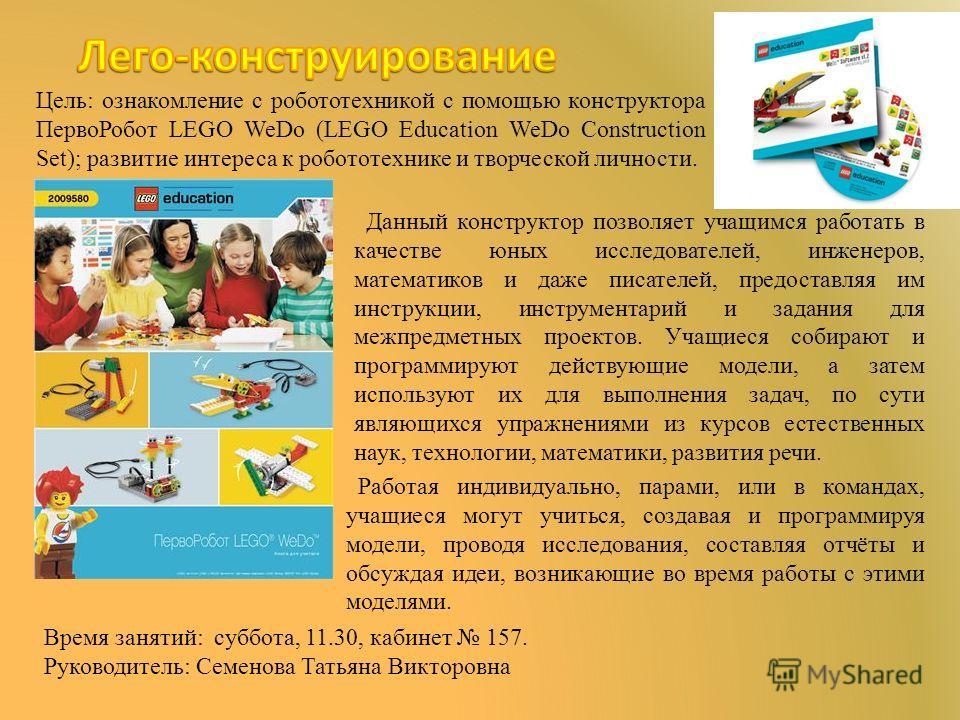 Цель: ознакомление с робототехникой с помощью конструктора Перво Робот LEGO WeDo (LEGO Education WeDo Construction Set); развитие интереса к робототехнике и творческой личности. Работая индивидуально, парами, или в командах, учащиеся могут учиться, с