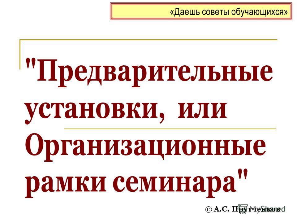 «Даешь советы обучающихся» © А.С. Прутченков