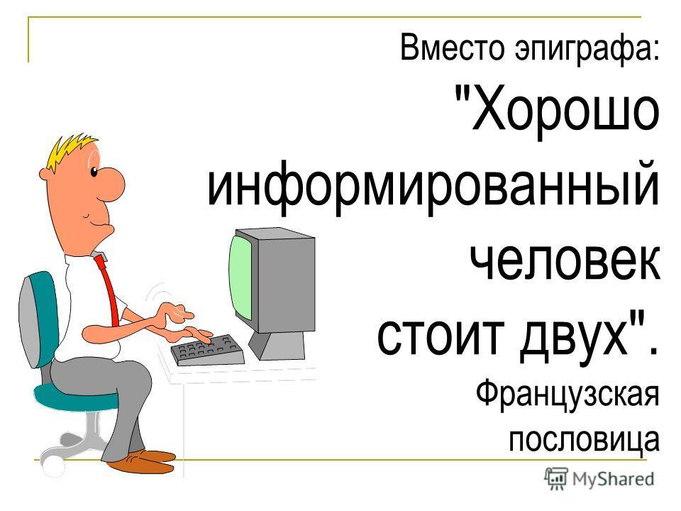 Вместо эпиграфа: Хорошо информированный человек стоит двух. Французская пословица