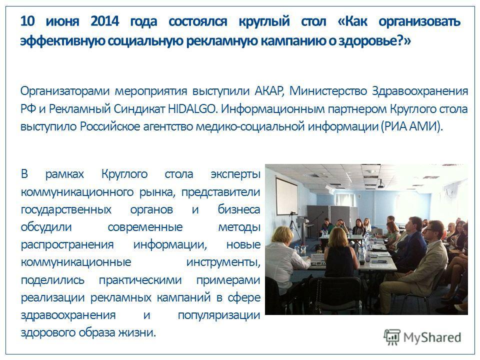 10 июня 2014 года состоялся круглый стол «Как организовать эффективную социальную рекламную кампанию о здоровье?» Организаторами мероприятия выступили АКАР, Министерство Здравоохранения РФ и Рекламный Синдикат HIDALGO. Информационным партнером Кругло