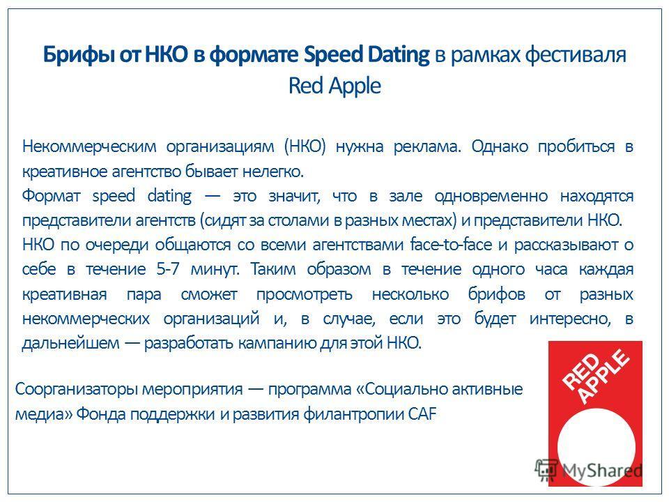 Брифы от НКО в формате Speed Dating в рамках фестиваля Red Apple Некоммерческим организациям (НКО) нужна реклама. Однако пробиться в креативное агентство бывает нелегко. Формат speed dating это значит, что в зале одновременно находятся представители