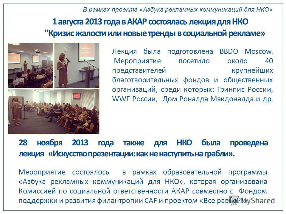 1 августа 2013 года в АКАР состоялась лекция для НКО