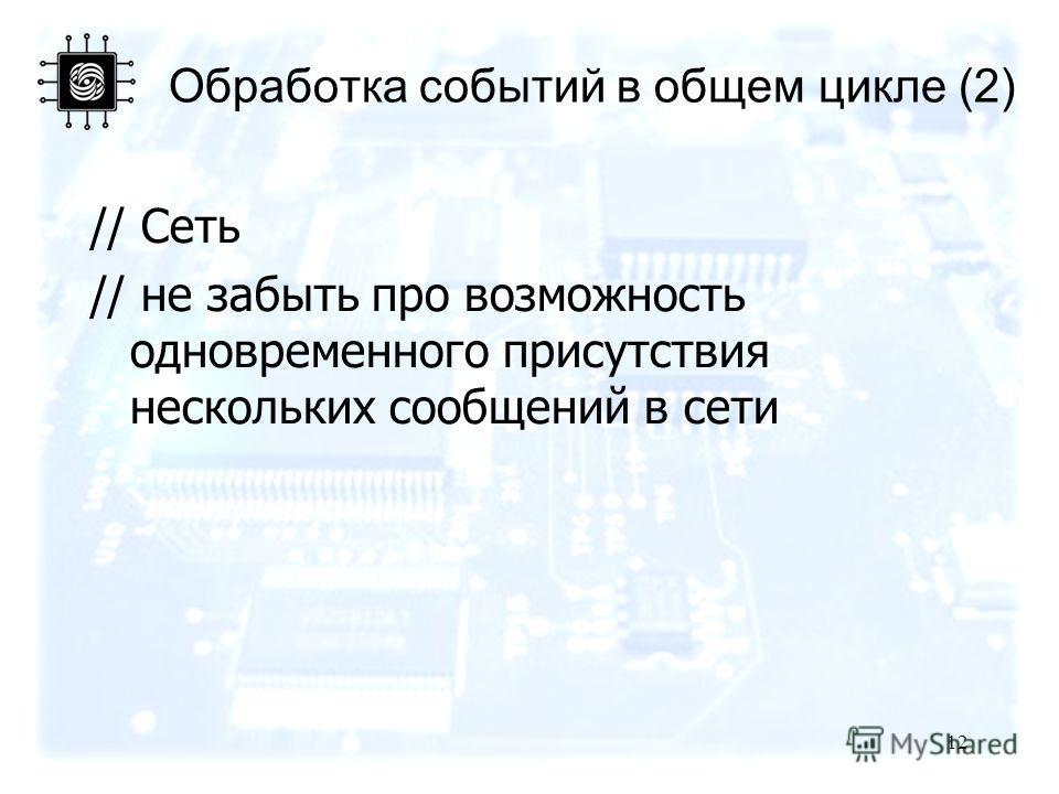 Обработка событий в общем цикле (2) // Сеть // не забыть про возможность одновременного присутствия нескольких сообщений в сети 12