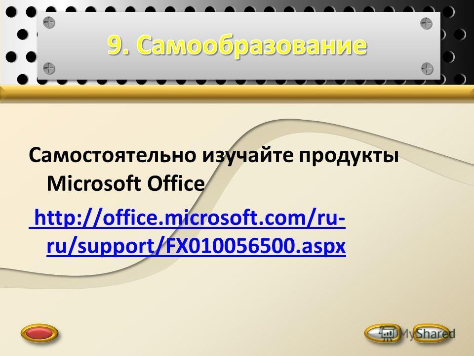 Самостоятельно изучайте продукты Microsoft Office http://office.microsoft.com/ru- ru/support/FX010056500.aspx
