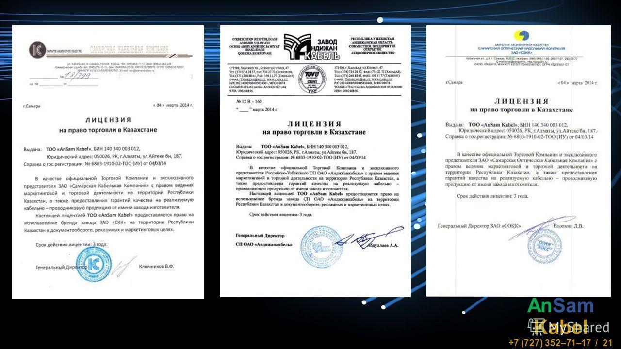 AnSam Kabel +7 (727) 352–71–17 / 21 AnSam.kz@ya.ru Алматы, ул.Айтеке би, 187