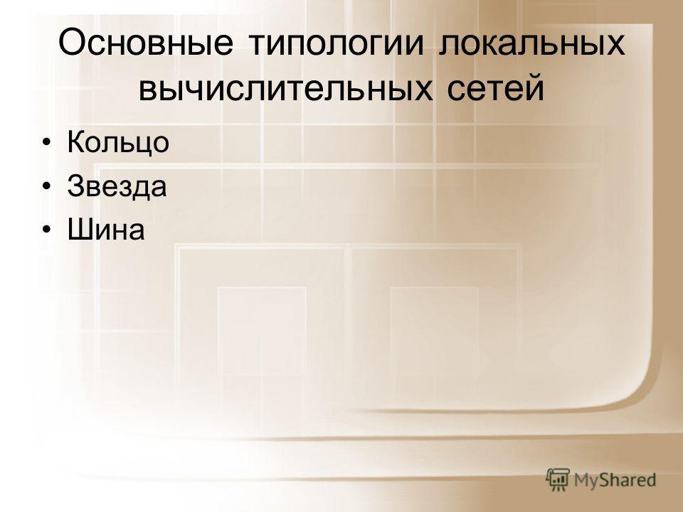Основные типологии локальных вычислительных сетей Кольцо Звезда Шина