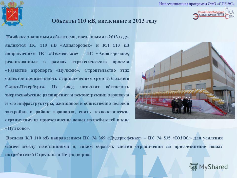 4 Наиболее значимыми объектами, введенными в 2013 году, являются ПС 110 кВ «Авиагородок» и КЛ 110 кВ направлением ПС «Чесменская» - ПС «Авиагородок», реализованные в рамках стратегического проекта «Развитие аэропорта «Пулково». Строительство этих объ