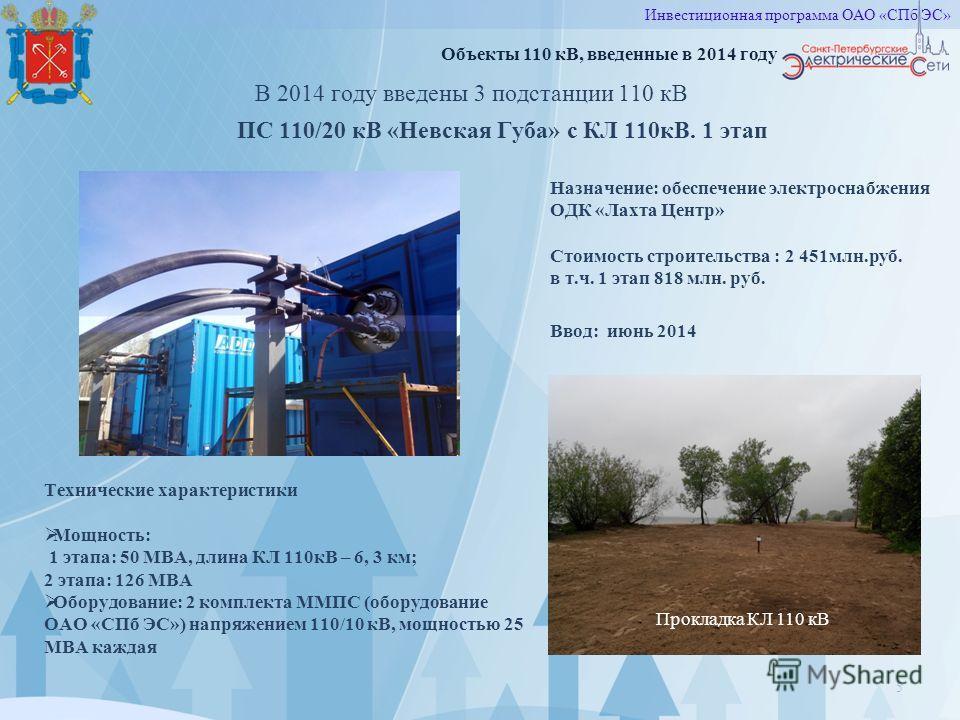 5 Объекты 110 кВ, введенные в 2014 году В 2014 году введены 3 подстанции 110 кВ ПС 110/20 кВ «Невская Губа» с КЛ 110 кВ. 1 этап Технические характеристики Мощность: 1 этапа: 50 МВА, длина КЛ 110 кВ – 6, 3 км; 2 этапа: 126 МВА Оборудование: 2 комплект
