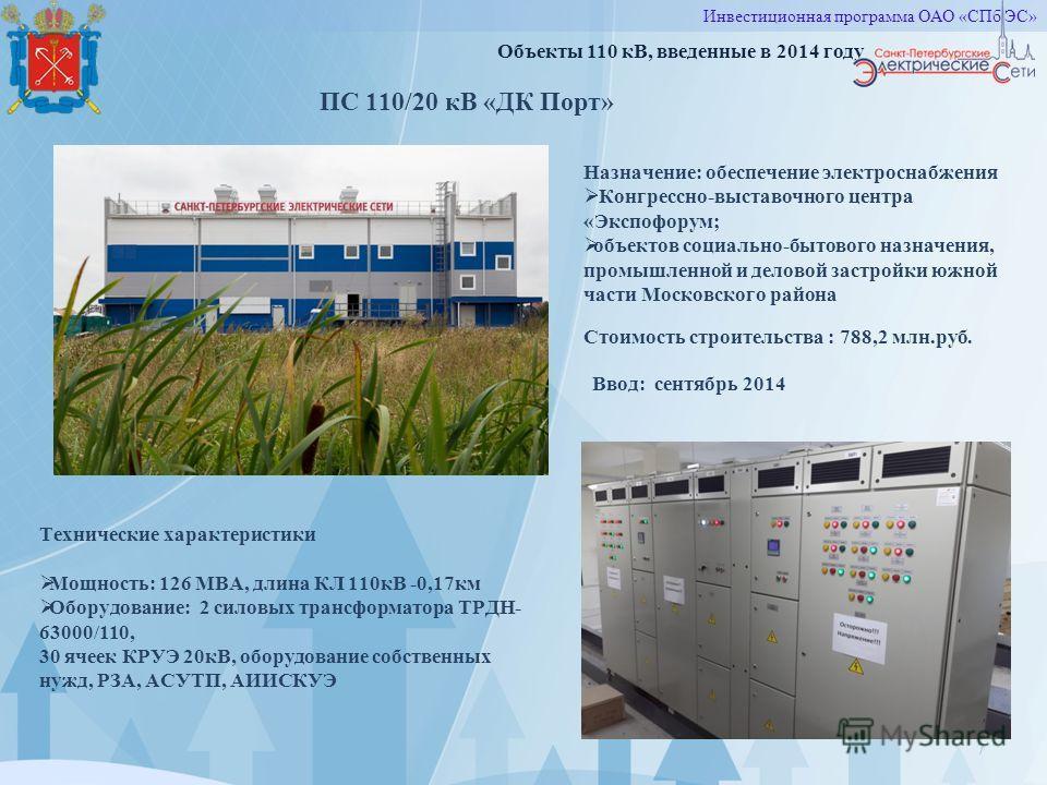 7 Объекты 110 кВ, введенные в 2014 году ПС 110/20 кВ «ДК Порт» Технические характеристики Мощность: 126 МВА, длина КЛ 110 кВ -0,17 км Оборудование: 2 силовых трансформатора ТРДН- 63000/110, 30 ячеек КРУЭ 20 кВ, оборудование собственных нужд, РЗА, АСУ