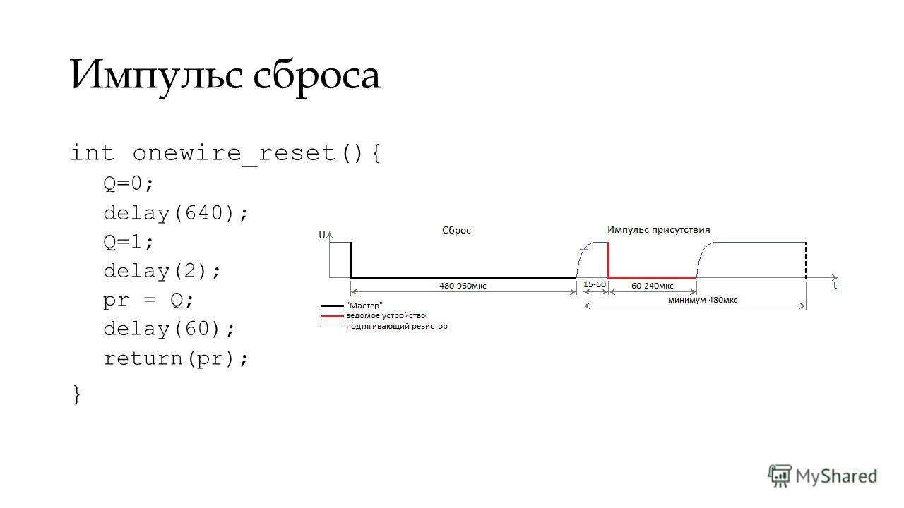Импульс сброса int onewire_reset(){ Q=0; delay(640); Q=1; delay(2); pr = Q; delay(60); return(pr); }