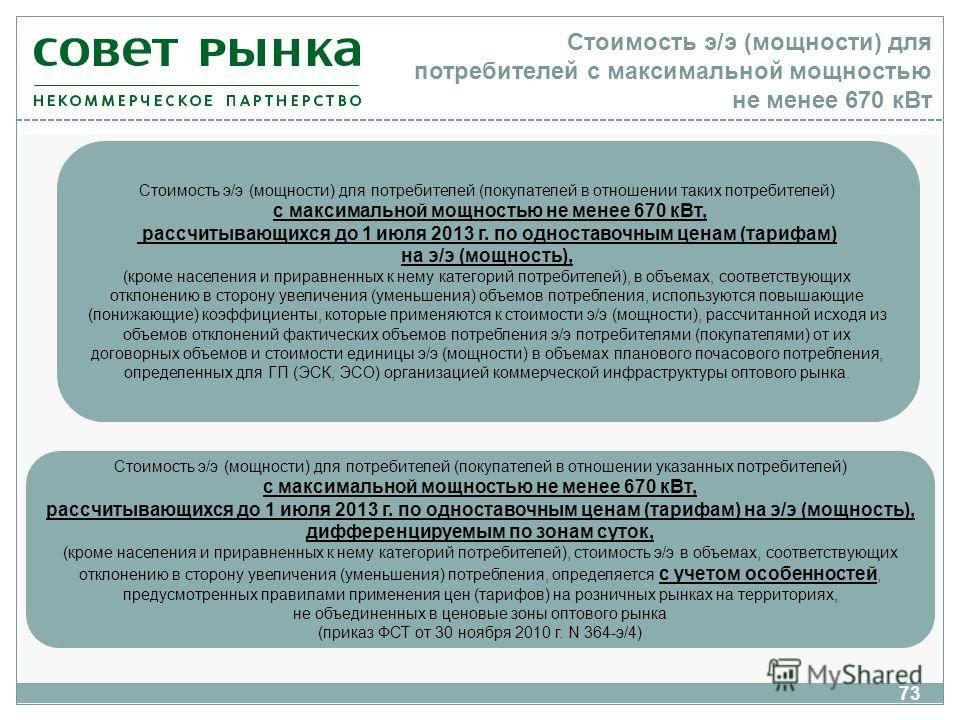 Стоимость э/э (мощности) для потребителей с максимальной мощностью не менее 670 к Вт 73 Стоимость э/э (мощности) для потребителей (покупателей в отношении таких потребителей) с максимальной мощностью не менее 670 к Вт, рассчитывающихся до 1 июля 2013