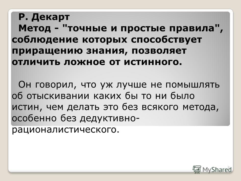Р. Декарт Метод -