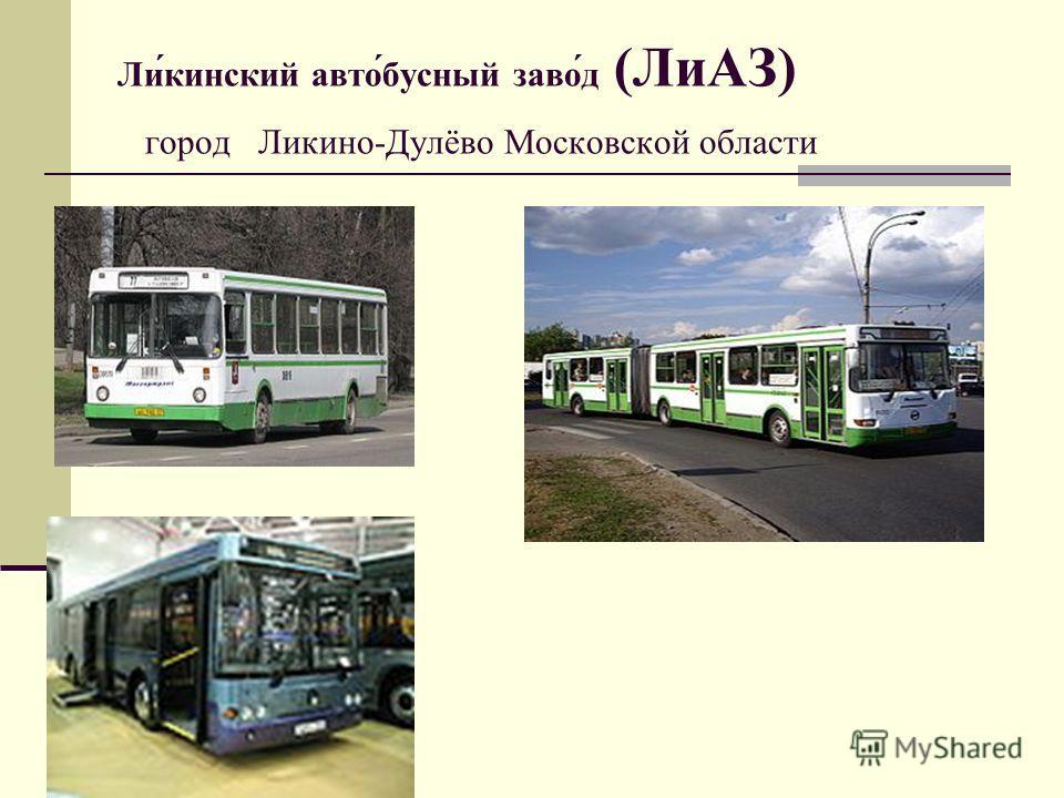Ли́конский авто́бусный заво́д (ЛиАЗ) город Ликино-Дулёво Московской области