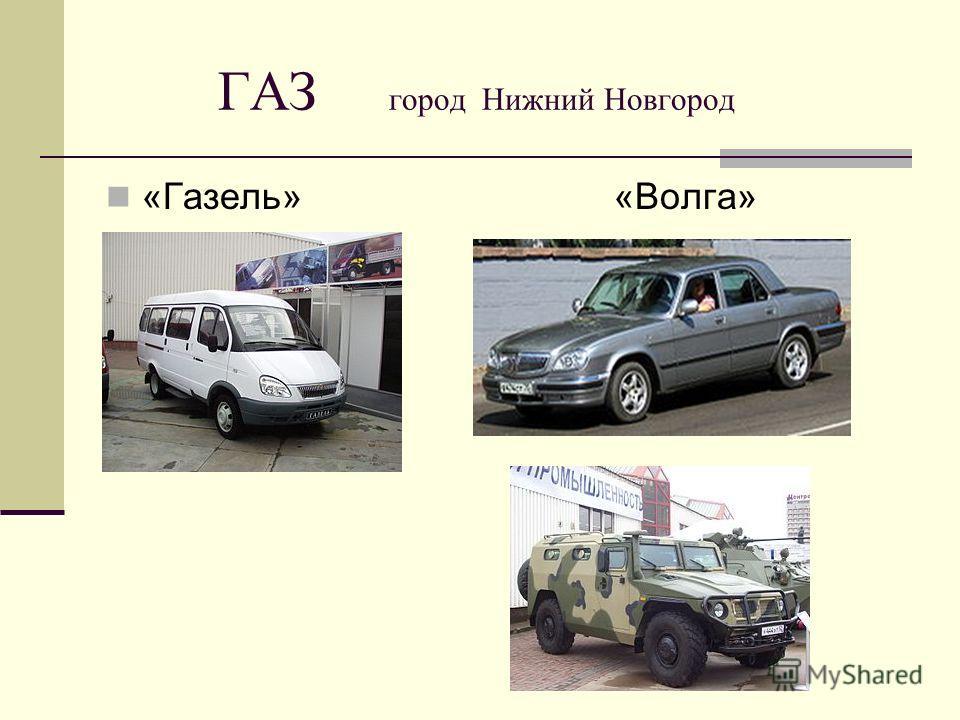 ГАЗ город Нижний Новгород «Газель» «Волга»