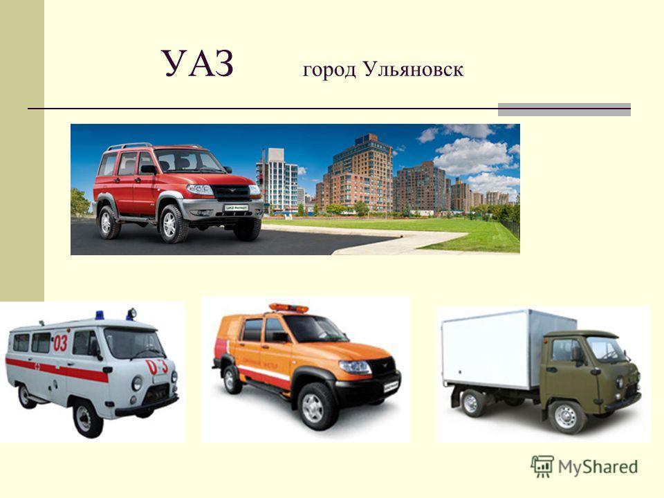 УАЗ город Ульяновск