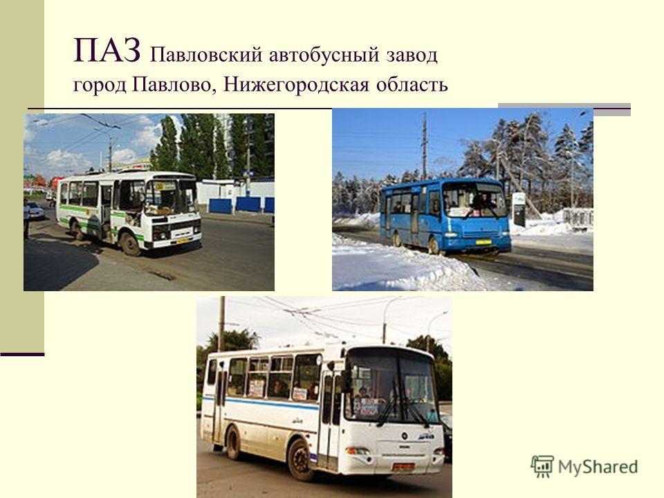ПАЗ Павловский автобусный завод город Павлово, Нижегородская область