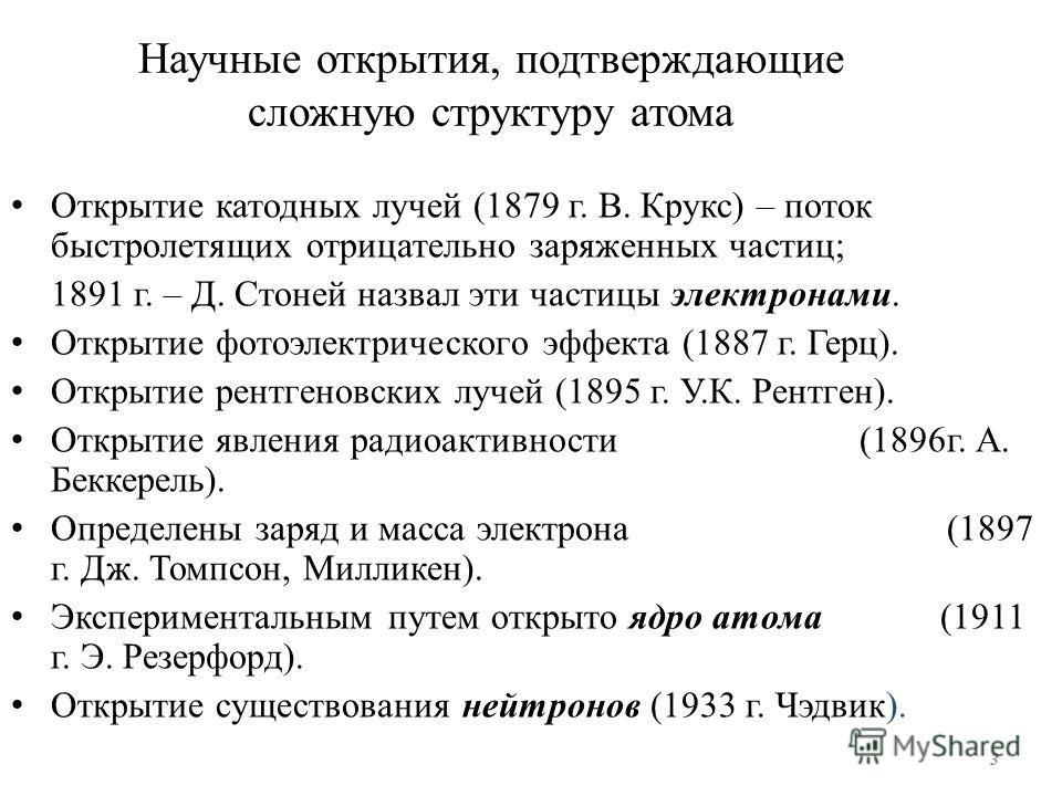 Научные открытия, подтверждающие сложную структуру атома Открытие катодных лучей (1879 г. В. Крукс) – поток быстролетящих отрицательно заряженных частиц; 1891 г. – Д. Стоней назвал эти частицы электронами. Открытие фотоэлектрического эффекта (1887 г.
