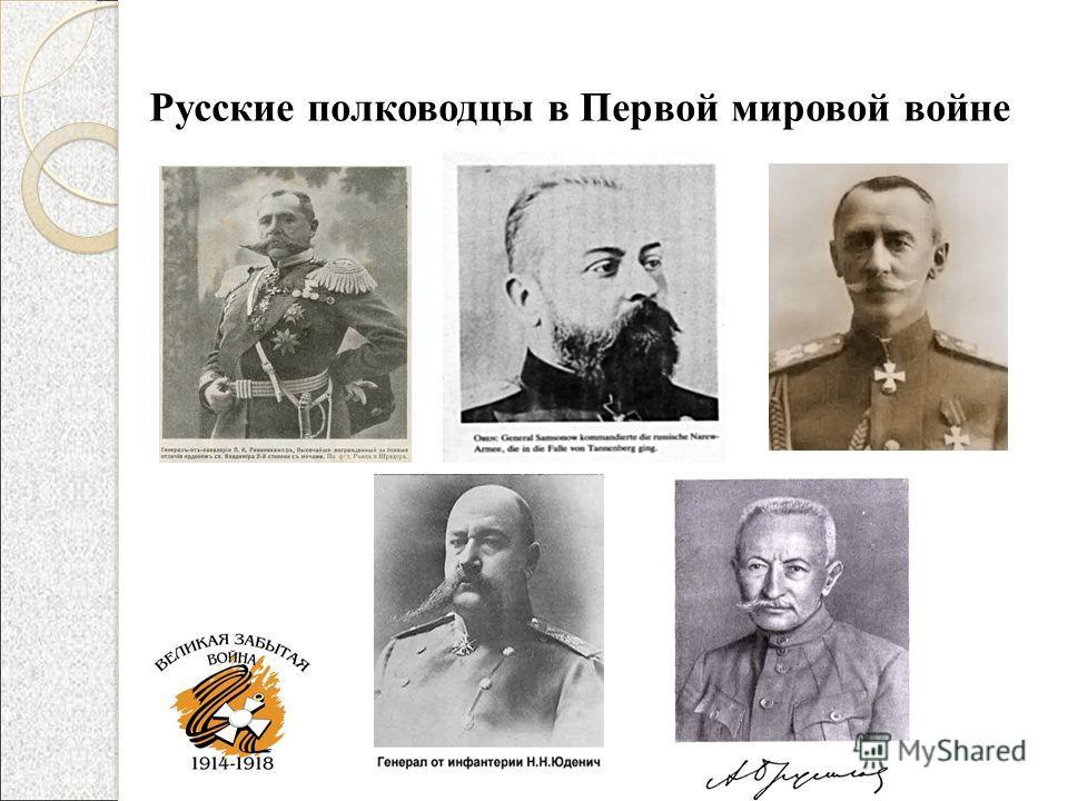Русские полководцы в Первой мировой войне