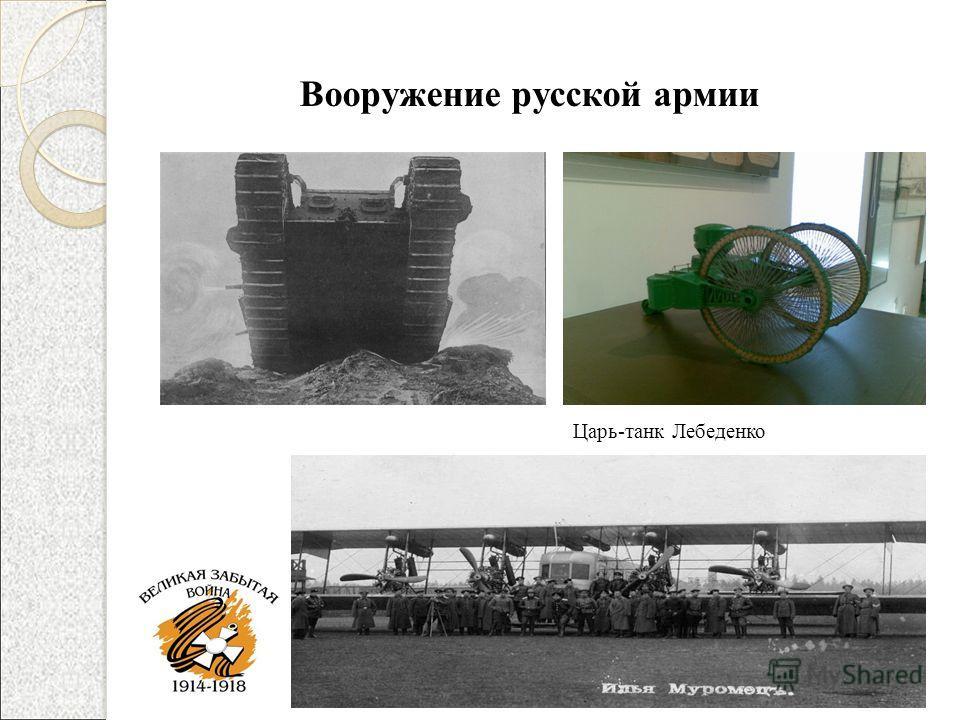 Вооружение русской армии Царь-танк Лебеденко