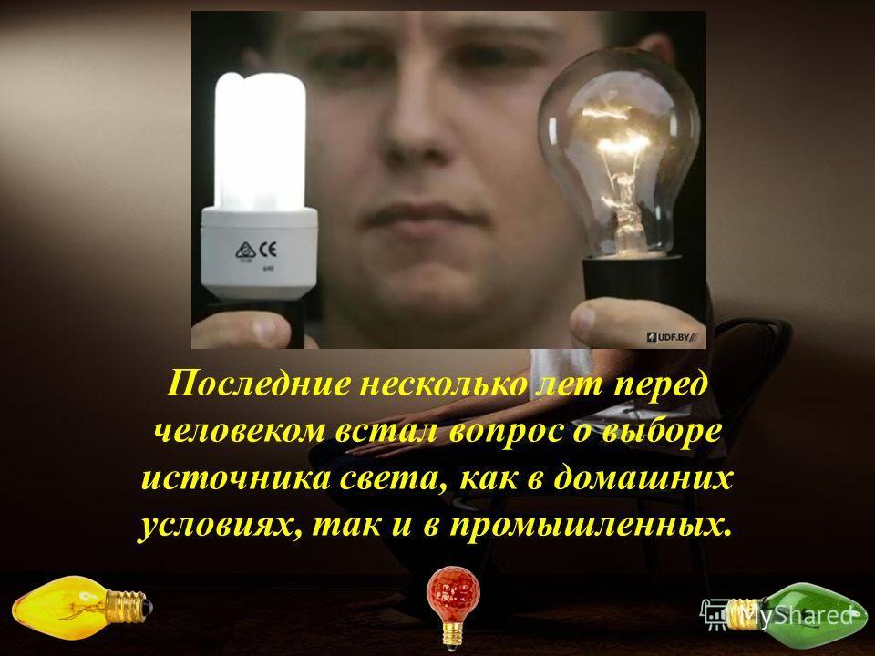 Последние несколько лет перед человеком встал вопрос о выборе источника света, как в домашних условиях, так и в промышленных.