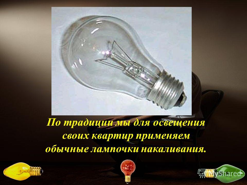 По традиции мы для освещения своих квартир применяем обычные лампочки накаливания.