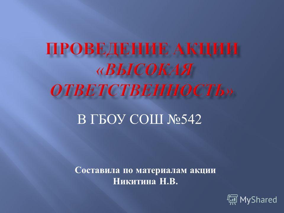 В ГБОУ СОШ 542 Составила по материалам акции Никитина Н. В.