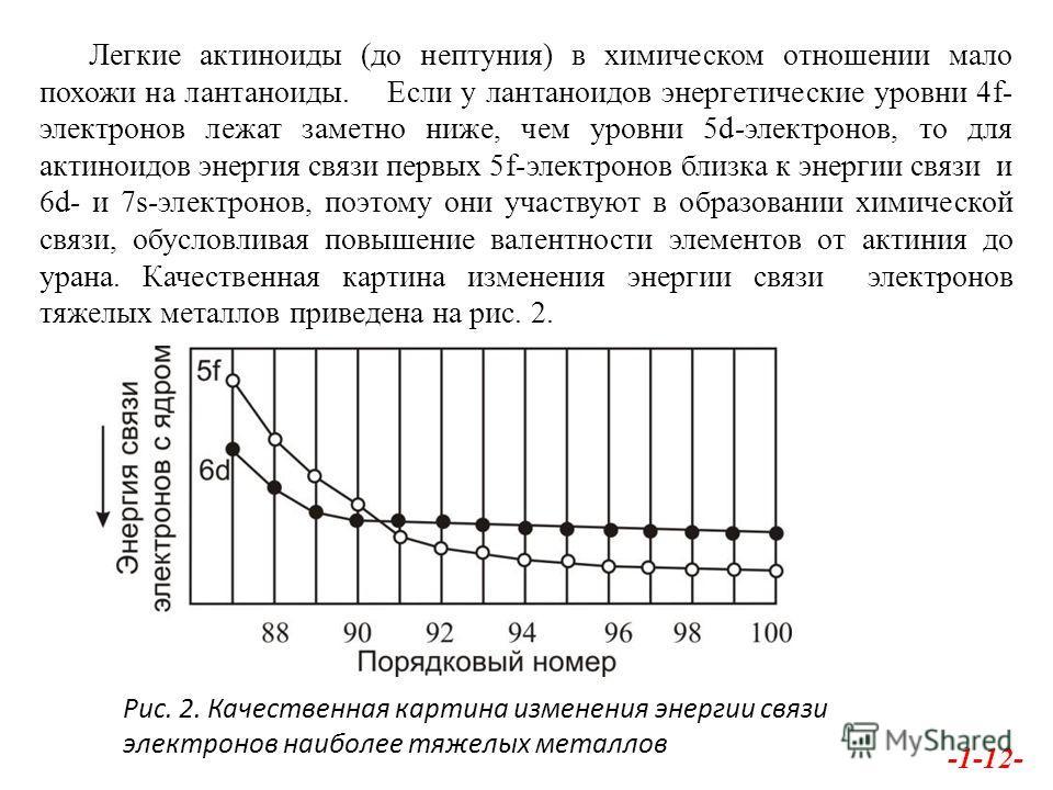 Легкие актиноиты (до нептуния) в химическом отношении мало похожи на лантаноиты. Если у лантаноидов энергетические уровни 4f- электронов лежат заметно ниже, чем уровни 5d-электронов, то для актиноидов энергия связи первых 5f-электронов близка к энерг