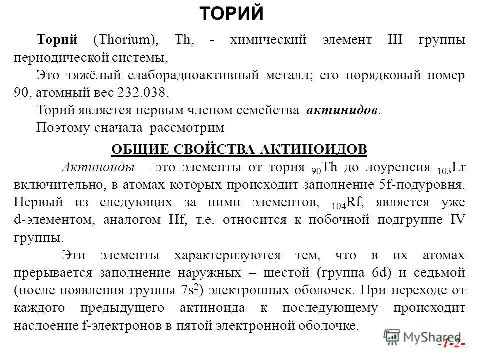 Тосилат Бретилиума
