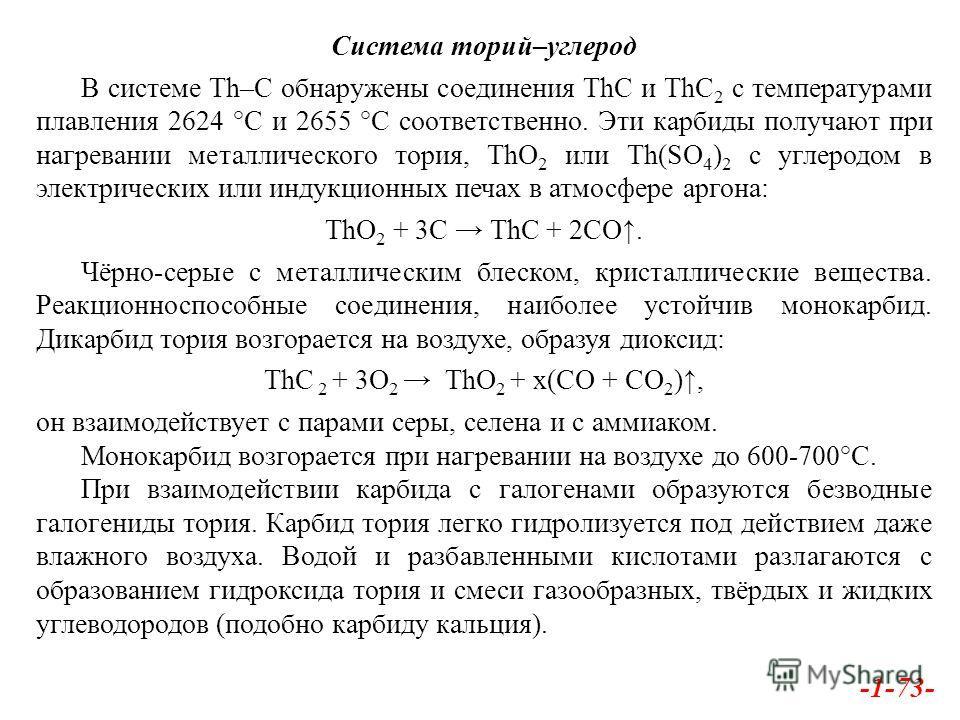 Система торий–углерод В системе Th–С обнаружены соединения ThС и ThС 2 с температурами плавления 2624 °С и 2655 °С соответственно. Эти карбиты получают при нагревании металлического тория, ThO 2 или Th(SО 4 ) 2 с углеродом в электрических или индукци