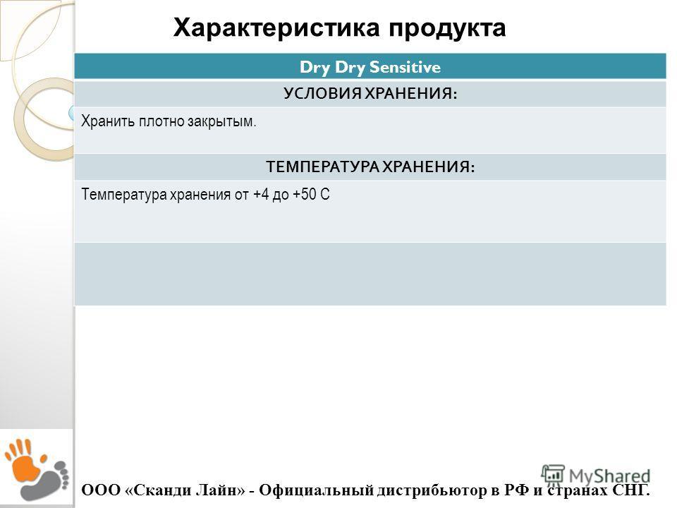 Характеристика продукта Dry Dry Sensitive УСЛОВИЯ ХРАНЕНИЯ : Хранить плотно закрытым. ТЕМПЕРАТУРА ХРАНЕНИЯ : Температура хранения от +4 до +50 С ООО «Сканди Лайн» - Официальный дистрибьютор в РФ и странах СНГ.