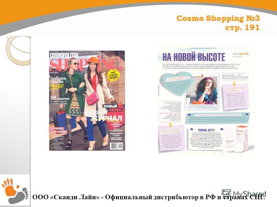 Cosmo Shopping 3 стр. 191 ООО «Сканди Лайн» - Официальный дистрибьютор в РФ и странах СНГ.