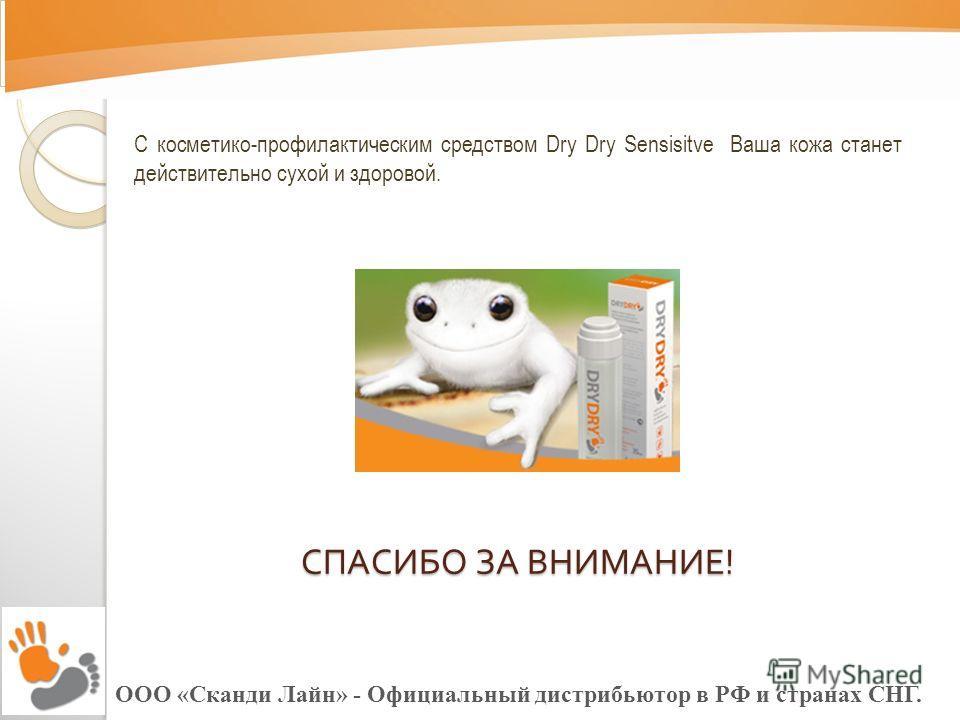 С косметико-профилактическим средством Dry Dry Sensisitve Ваша кожа станет действительно сухой и здоровой. СПАСИБО ЗА ВНИМАНИЕ !
