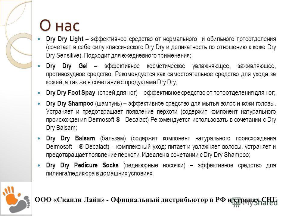 О нас Dry Dry Light – эффективное средство от нормального и обильного потоотделения (сочетает в себе силу классического Dry Dry и деликатность по отношению к коже Dry Dry Sensitive). Подходит для ежедневного применения; Dry Dry Gel – эффективное косм