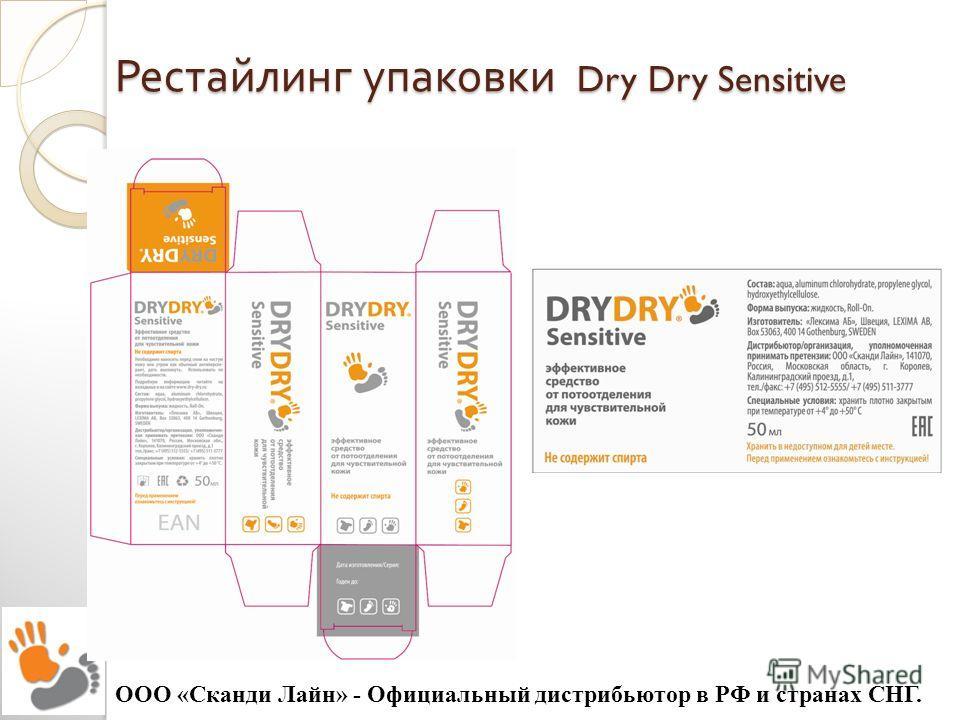 ООО «Сканди Лайн» - Официальный дистрибьютор в РФ и странах СНГ. Рестайлинг упаковки Dry Dry Sensitive