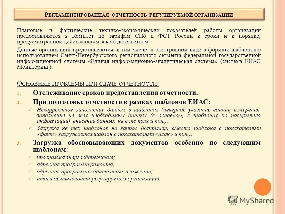 Плановые и фактические технико-экономических показателей работы организации предоставляются в Комитет по тарифам СПб и ФСТ России в сроки и в порядке, предусмотренном действующим законодательством. Данные организаций представляются, в том числе, в эл