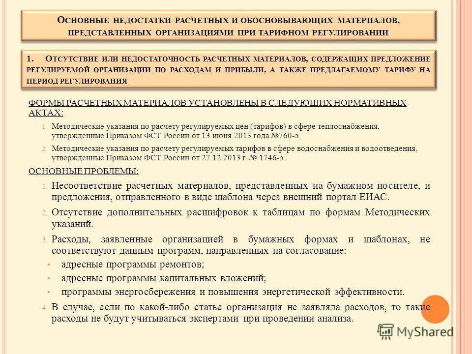 ФОРМЫ РАСЧЕТНЫХ МАТЕРИАЛОВ УСТАНОВЛЕНЫ В СЛЕДУЮЩИХ НОРМАТИВНЫХ АКТАХ: 1. Методические указания по расчету регулируемых цен (тарифов) в сфере теплоснабжения, утвержденные Приказом ФСТ России от 13 июня 2013 года 760-э. 2. Методические указания по расч