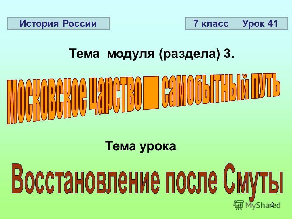 2 Тема модуля (раздела) 3. Тема урока История России 7 класс Урок 41