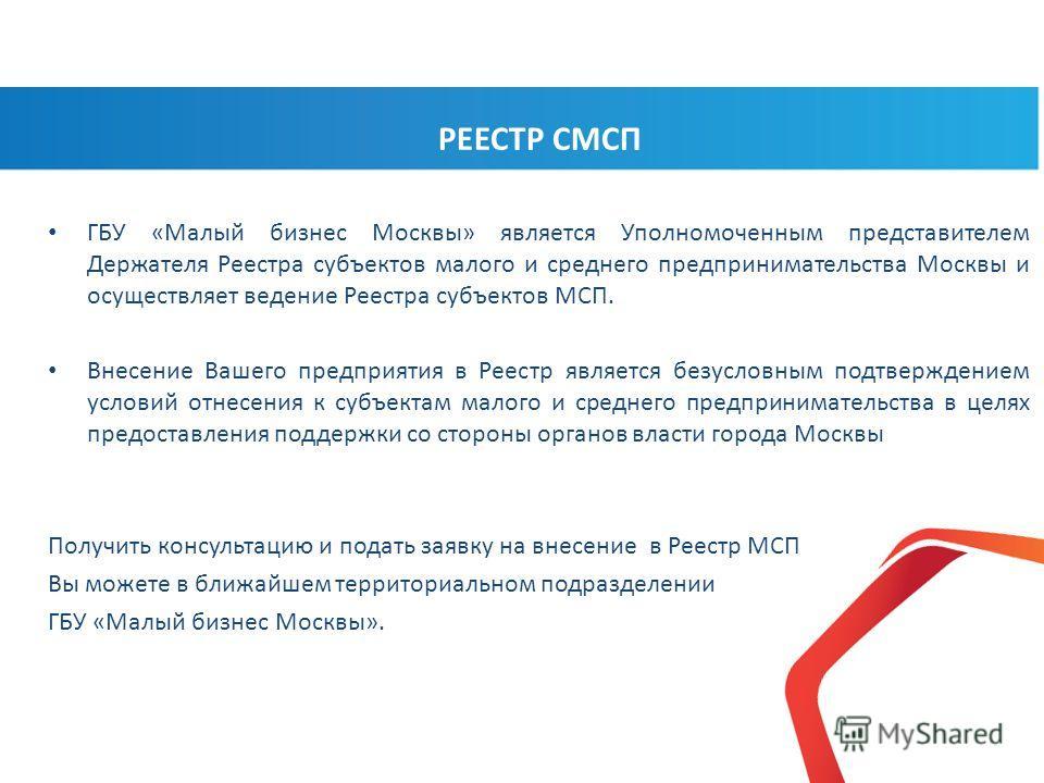 ГБУ «Малый бизнес Москвы» является Уполномоченным представителем Держателя Реестра субъектов малого и среднего предпринимательства Москвы и осуществляет ведение Реестра субъектов МСП. Внесение Вашего предприятия в Реестр является безусловным подтверж